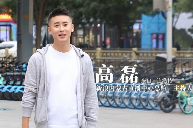 90后青年看内蒙古:小康源自奋斗 点亮生活