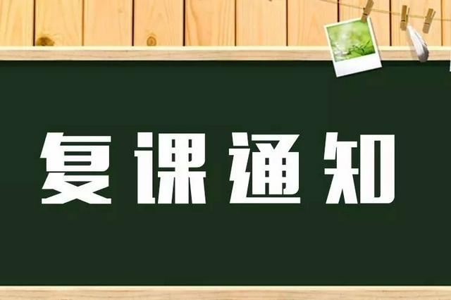 兴安盟新冠病毒肺炎疫情防控指挥部:解封复课