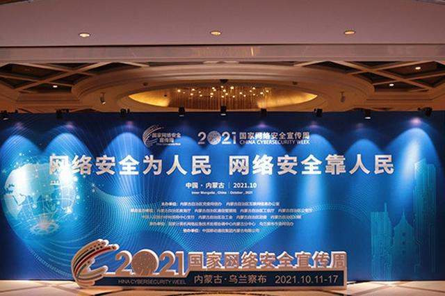 内蒙古2021年国家网络安全宣传周系列活动即将启动