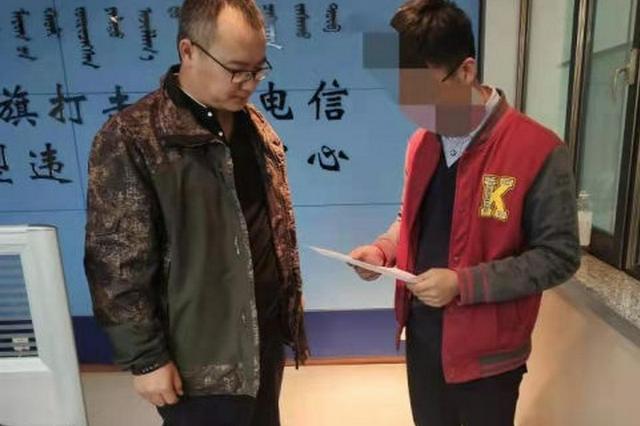 内蒙古:境外骗子忽悠老人8万余元 国内帮凶自首
