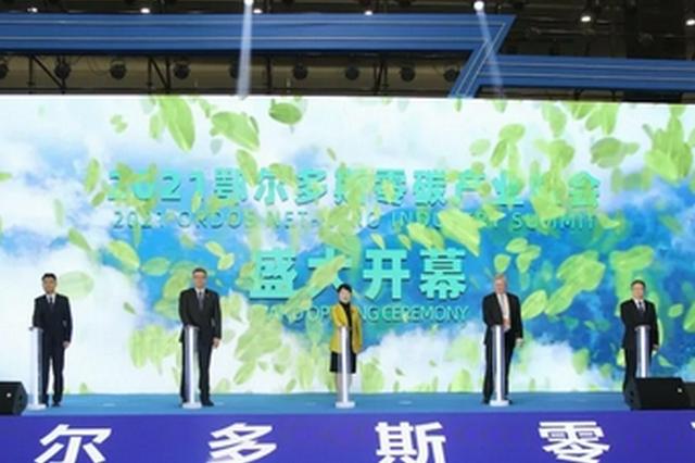 内蒙古自治区:全球首个零碳产业园在此落地