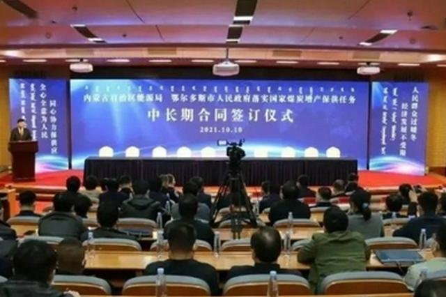 内蒙古:在确保生态安全的前提下全力推动能源保供