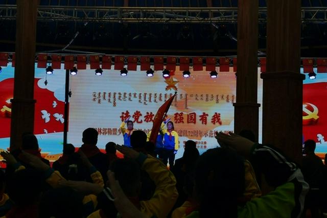 锡林郭勒盟举行中国少年先锋队建队72周年示范活动