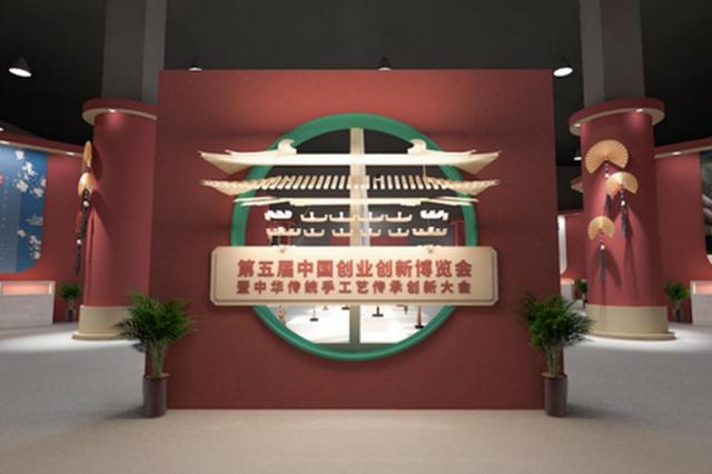 第五届中国创业创新博览会10月15日在内蒙古开幕