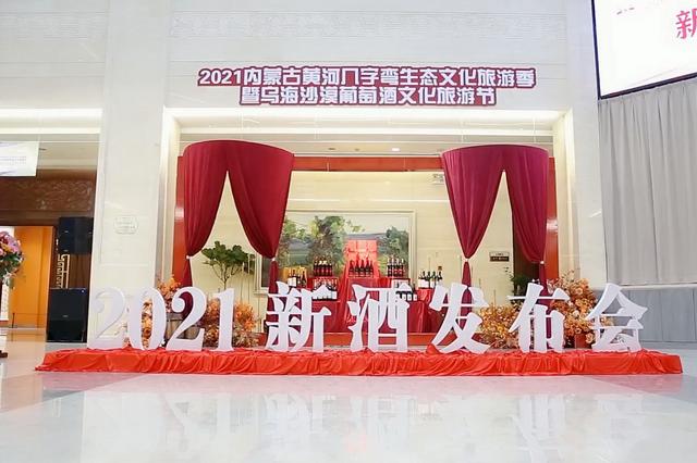 2021内蒙古黄河几字弯生态文化旅游季暨乌海沙漠葡萄酒文化旅