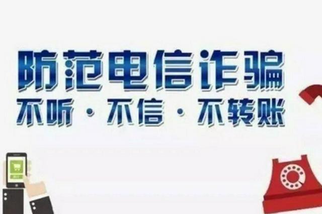 内蒙古一女子信骗子不信民警导致6万元打水漂