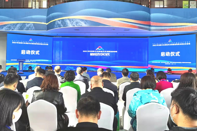 全国大众创业万众创新活动周内蒙古分会场启动