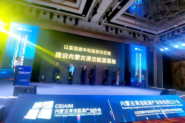 内蒙古自治区清洁能源领域首家产业协会成立