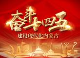 聚力新阶段,奋进新征程。1月26日上午9时,内蒙古自治区第十三届人民代表大会第四次会议在内蒙古人民会堂隆重开幕。