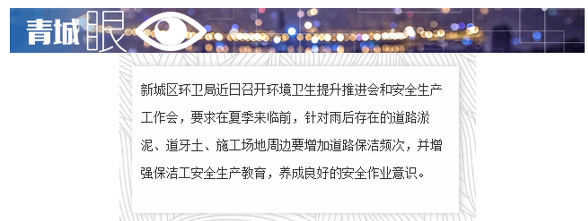 青城眼|新城区六举措提升环境卫生质量