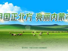 """內蒙古自治區,簡稱""""內蒙古"""",中華人民共和國省級行政區,首府呼和浩特"""