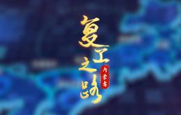 内蒙古企业的44天