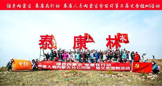 泰康人寿内蒙古分公司第二届义务植树活动成功举办