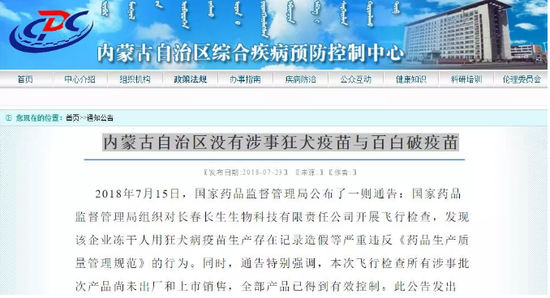 内蒙古疾控中心门户网站截图