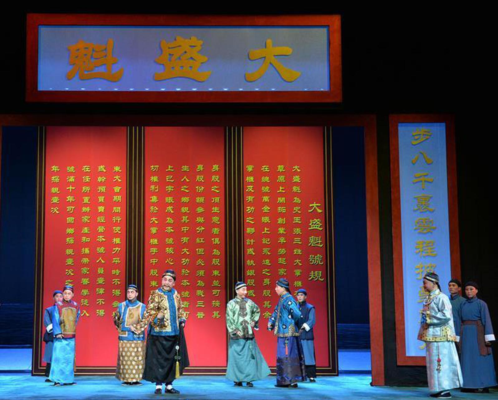 京剧《大盛魁》在呼和浩特首演