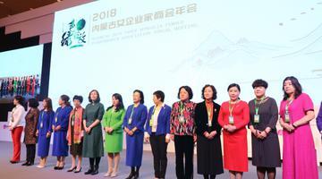 绿色绽放 让更多女性商业力量汇聚内蒙古