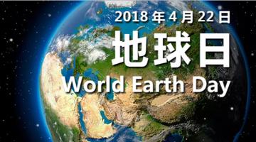 珍惜地球资源 守护生命家园