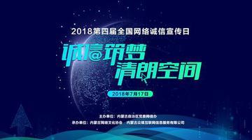 内蒙古第四届网络诚信宣传日活动启动