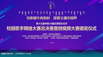 直播:微视频大赛颁奖典礼