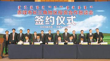 赤峰在长三角地区召开投资合作恳谈会