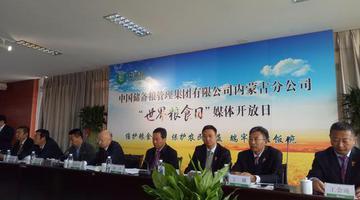 """内蒙古""""世界粮食日""""活动举行"""