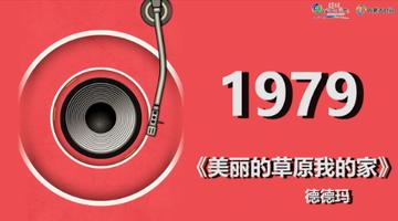 40年40首草原歌曲回顧 那些內蒙古人都會唱的歌