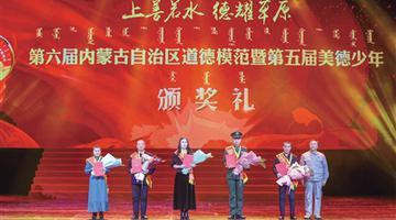 第六届内蒙古道德模范颁奖礼举行