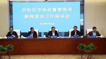 内蒙古市场监管局聚焦三大目标任务