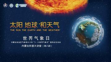 内蒙古科普大讲堂世界气象日活动举行