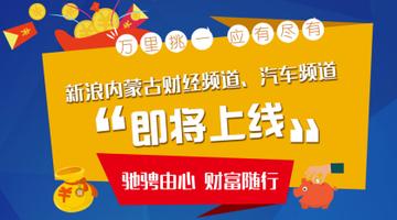 新浪内蒙古财经、汽车频道20日上线