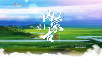 爱上内蒙古——新浪内蒙古专题