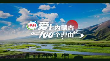伊利·爱上内蒙古的100个理由