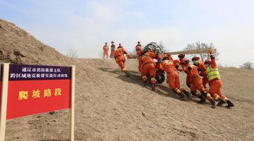通辽消防举行72小时地震拉动演练