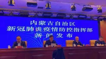 内蒙古:新冠疫苗流向清晰可查