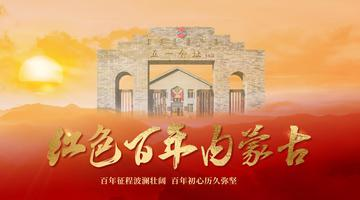 专题丨红色百年内蒙古