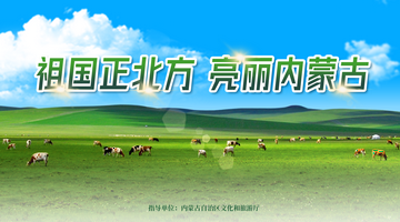 专题丨祖国正北方亮丽内蒙古