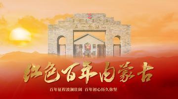 專題丨紅色百年內蒙古