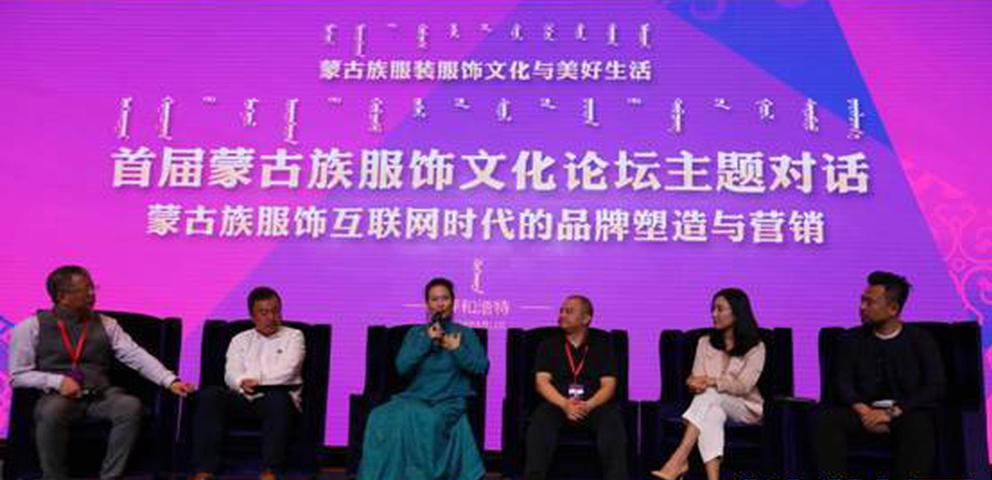 首届蒙古族服饰文化论坛 在呼和浩特市召开