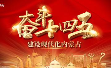 1月26日上午  内蒙古自治区十三届人大四次会议  在内蒙古人民会堂开幕  2021内蒙古两会进行时