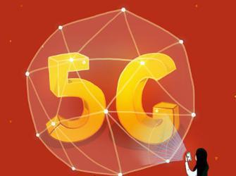 内蒙古12个盟市全部开通5G基站