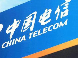 工信部约谈中国电信