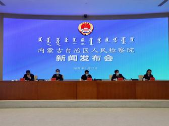 內蒙古檢察院公布服務保障民營經濟案例