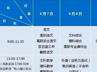 内蒙古公布高考时间安排!