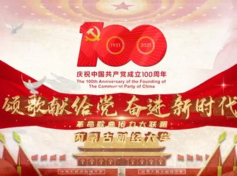 内蒙古财经大学唱响《灯火里的中国》