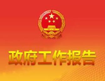 解读2020年内蒙古政府工作报告