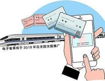 电子客票时代怎么坐火车