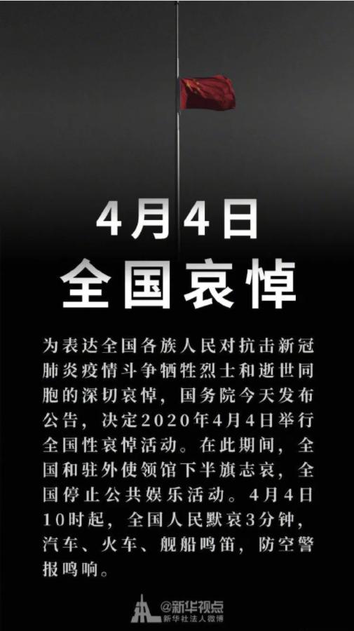 国务院公告:2020-04-04举行全国性哀悼活动