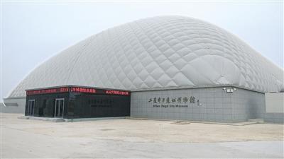 巨大的气膜屋顶
