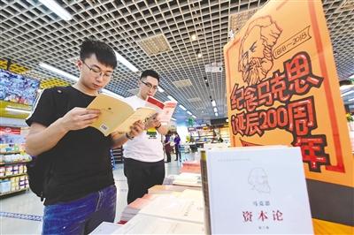 5月15日,内蒙古新华书店图书大厦里,首府市民正在翻阅马克思诞辰200周年系列书籍。王磊 摄
