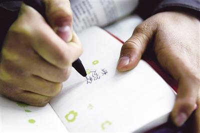 闲暇时练练字
